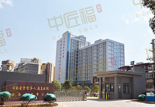 云南省老年公寓