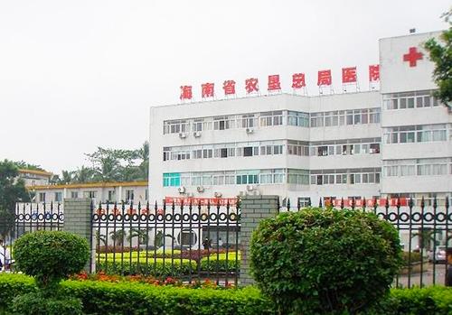 海南省农垦总医院