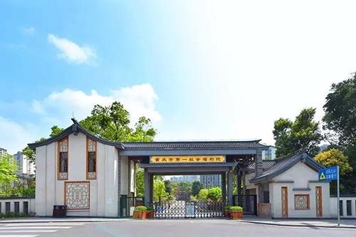 重庆市第一社会福利院