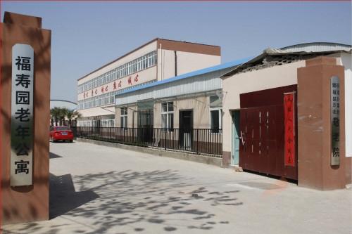 河南福寿园老年公寓