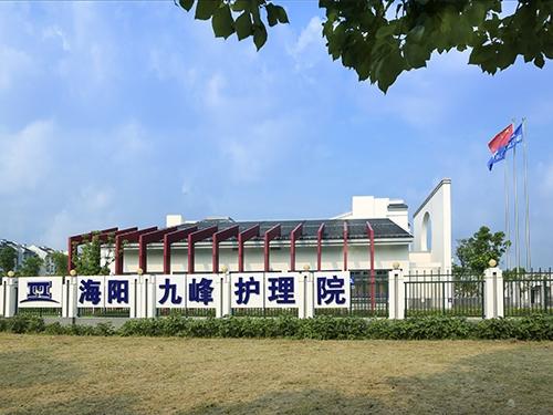 上海九峰护理院