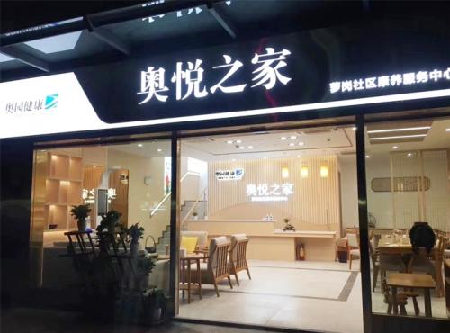 奥悦之家●广州萝岗