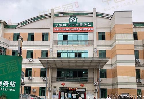 九如城(乐从)综合养老服务中心