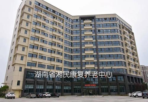 湖南湘民康复养老中心