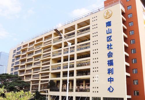 深圳南山区社会福利中心