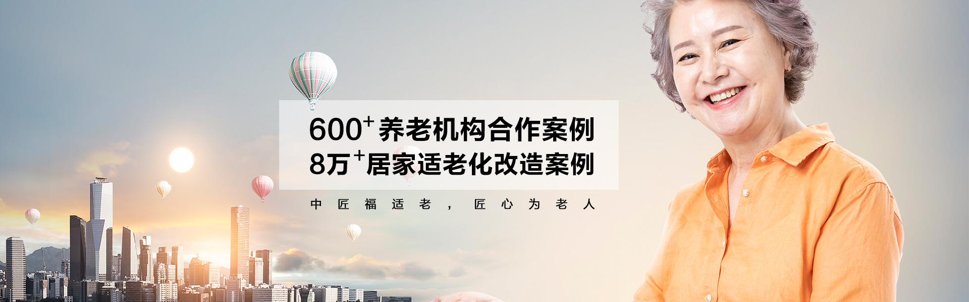 600适老家具案例